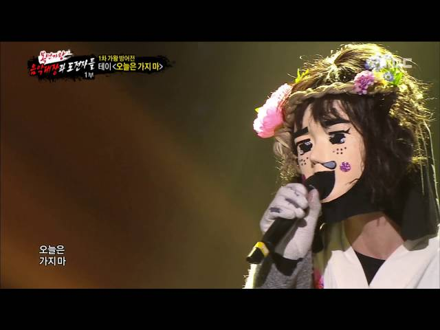 [King of masked singer] 복면가왕 Tei – Don't Go Today 20160916