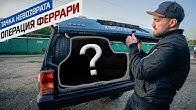 Купили Джип. Какой клад нашли в багажнике?