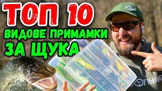 С КАКВО ДА ХВАНЕМ ЩУКА НАЙ ЛЕСНО Риболов за начинаещи с ИЗКУСТВЕНИ ПРИМАМКИ