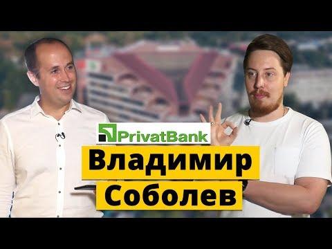 Как работает Digital-маркетинг «ПриватБанк» Владимир Соболев Head of digital marketing ПриватБанк