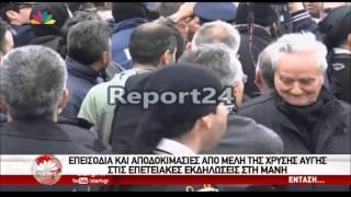 Μάνη: Αποδοκιμάστηκαν Κουρουμπλής, Γεωργιάδης - Χειροκροτήματα για την Χρυσή Αυγή!