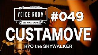 YouTube動画:#049【VOICE ROOM】CUSTAMOVE (Gamer's mix) / RYO the SKYWALKER【毎週金曜日】🎮