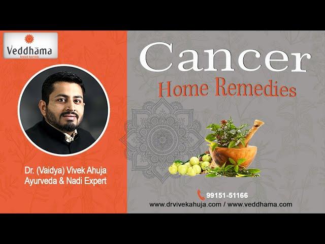 Cancer and Home Remedies | Dr. (Vaidya) Vivek Ahuja (Hindi)