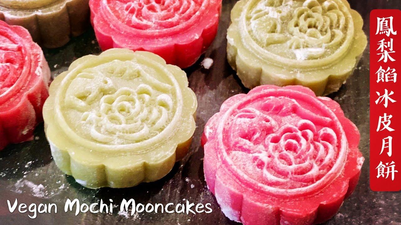《鳳梨餡冰皮月餅 | Pineapple Stuffing Mochi Mooncakes》不含人造色素 簡單零失敗 軟糯又好吃 | No artificial coloring