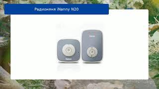 радионяня iNanny N20 обзор