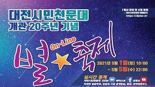 2021 별축제 대전시민천문대 천체투영관