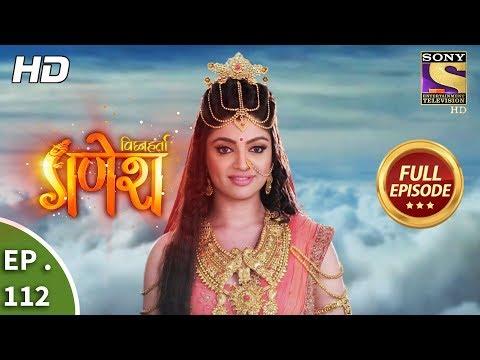 Vighnaharta Ganesh  - Ep 112  - Full Episode  - 26th January, 2018