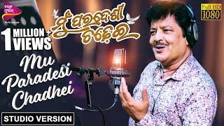 Mu Paradesi Chadhei   Studio Version   Mu Paradesi Chadhei   Udit Narayan   Tarang Music