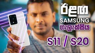 Next Samsung Galaxy S11 aka Galaxy S20 🇱🇰