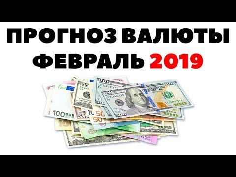 Прогноз курса валюты на февраль 2019 в России. Какую валюту покупать в феврале