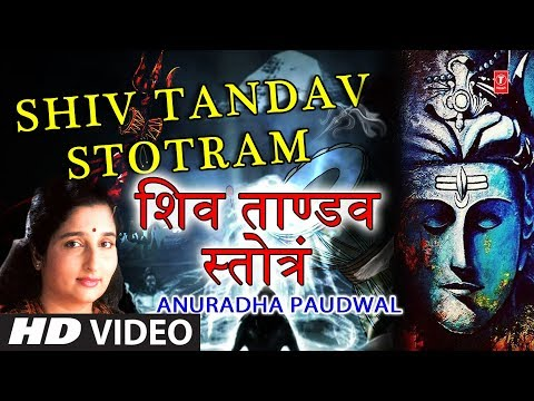 Video - शिव ताण्डव स्तोत्रं Shiv Tandav Stotram I ANURADHA PAUDWAL I Popular Shiva Stotra I Full HD Video