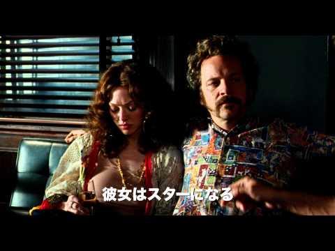 ラヴレース(日本語吹替版)