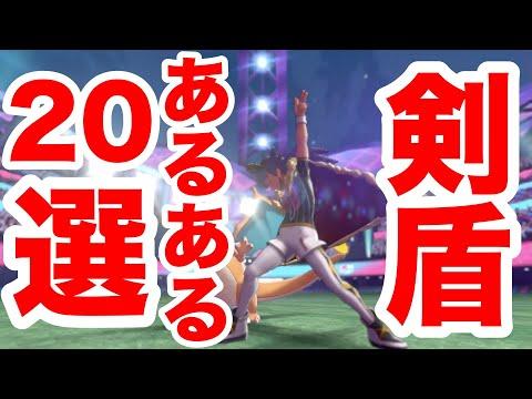 ポケモン剣盾あるある20選【ポケットモンスター ソード・シールド】