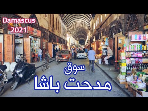 سوق مدحت باشا ، دمشق   Midhat Basha Bazaar, Damascus 2021