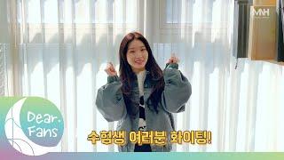 청하(CHUNG HA) 2020학년도 수능 응원 영상