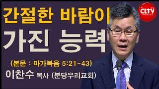 CLTV 파워메시지ㅣ2021.6.6 주일설교ㅣ분당우리교회(이찬수 목사)ㅣ'간절한 바람이 가진 능력'