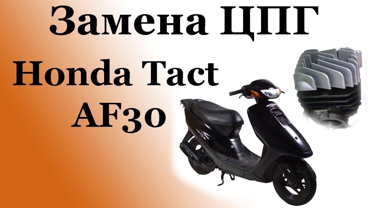 Honda Tact Af 24.mpg