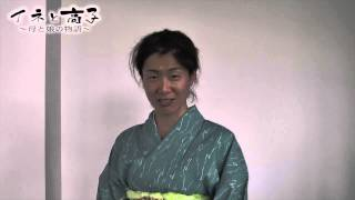 H27年1月18日公演予定のお芝居「イネと高子~母と娘の物語~」に出演す...