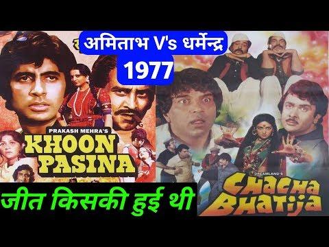 Dharmendra Vs Amitabh Bachchan 1977 | जानिए किसने मारी थी बाज़ी धर्मेन्द्र या अमिताभ