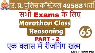 Class 65 | UP POLICE CONSTABLE | 49568 पद I Reasoning |Full syllabus | By Pulkit Sir