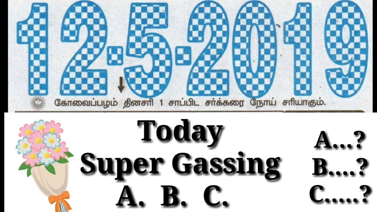 Today 12/05/2019 Kerala Lottery Tickets Confirm Number Gassing #1