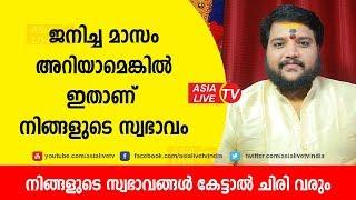 ജനിച്ച മാസം അറിയാമെങ്കിൽ ഇതാണ് നിങ്ങളുടെ സ്വഭാവം | 9567955292 | Malayalam Astrology | Asia Live TV