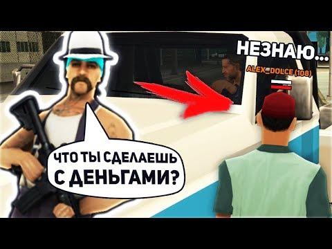 Видео Как играть в казино в гта сан андреас