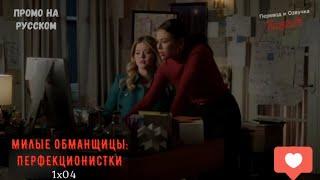Милые обманщицы: Перфекционистки 1 сезон 4 серия / Pretty Little Liars: The Perfectionists 1x04