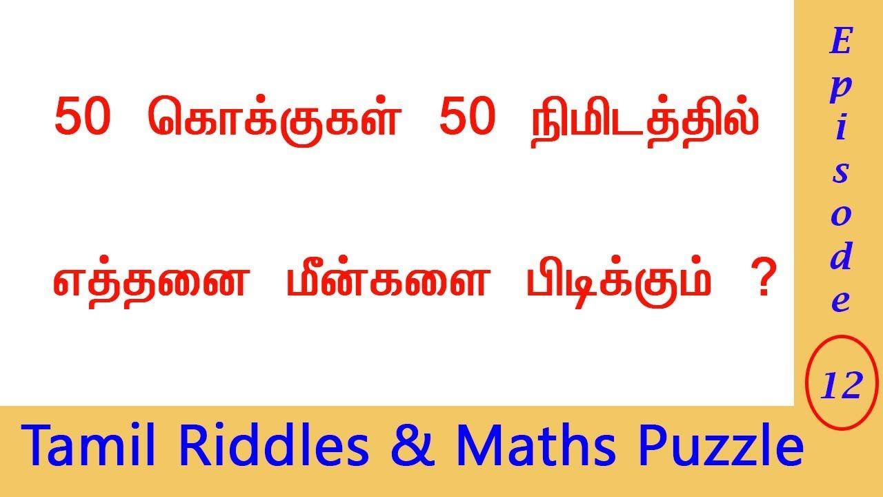 Maths Puzzles with Answers in Tamil | Puzzles with Answers
