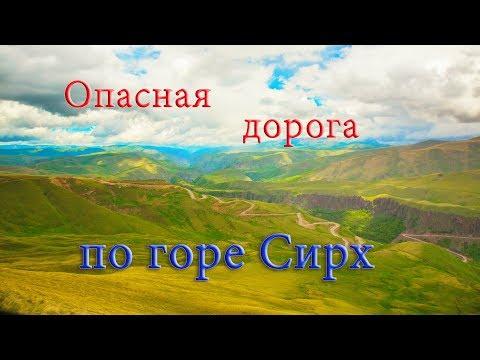 видео: Опасная дорога по горе Сирх. С поляны Эмануэля в Джылы-Су
