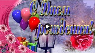 ДЕНЬ РОЖДЕНИЯ зимой Очень красивое видео поздравление с днем рождения Лучшие видео открытки