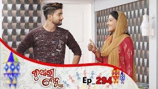 Kunwari Bohu | Full Ep 294 | 18th Sep 2019 | Odia Serial – TarangTV