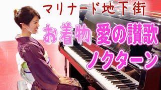 ストリートピアノ 弾いてみた ♪ 動画の中で、このお着物の元々の持ち主 せっちゃんとのトークや、 東日本大震災被災地のお姉様方のお話などもあるので、 是非最後まで ...