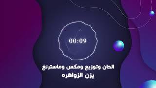 محمود الدعجه | حتى اشعار اخر | _(2021 )