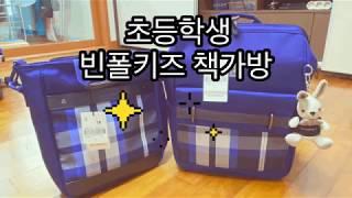 초등학생 입학선물 강력추천!! 빈폴키즈 책가방세트 전부…