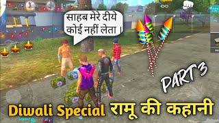 रामू की कहानी PART 3 // Diwali Special Free Fire Short Film / Garena Free Fire / Cartoon Story