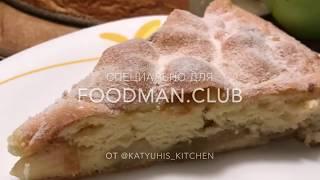 Шарлотка с яблоками: рецепт от Foodman.club