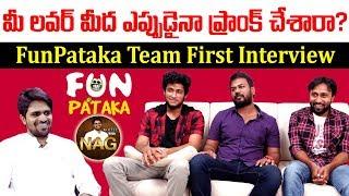 మీలవర్ మీద ఎప్పుడైనా ప్రాంక్ చేసారా? | FunPataka Team Funny Inteview| FunPataka Pranks|#TeluguPranks