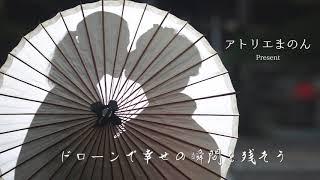 アトリエまのん 〜可睡斎Ver.〜(2020)