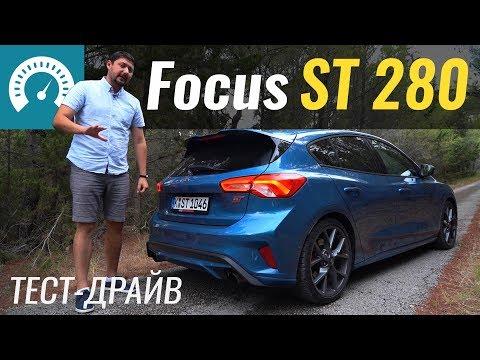 Focus ST 2019: 280 л.с. - это предел... Тест-драйв Ford Focus