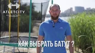 Как выбрать батут?