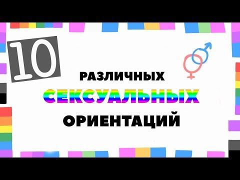 10 Сексуальных ориентаций [Psych2Go на русском]