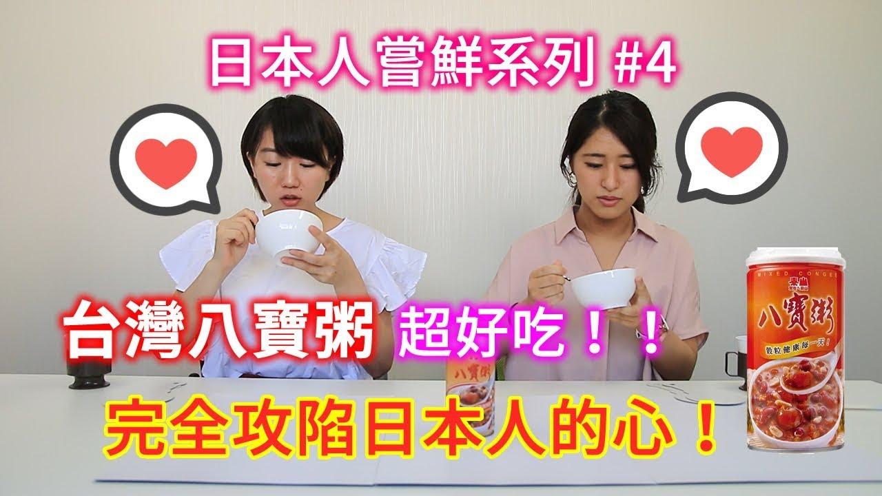 【試吃】日本同事吃「台灣泰山八寶粥」,好吃到停不下來,整碗吃光光!〜八宝粥を日本人が食べてみた〜