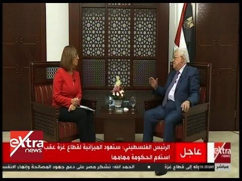 هنا العاصمة | لقاء خاص مع الرئيس الفلسطيني محمود عباس