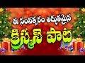 Latest Telugu Christmas Song || Dont Miss It || Adbuth Kumar Pammi