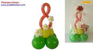 ВОСЬМЁРКА цифра 8 ИЗ ШАРОВ подарок к 8 Марта своими руками Balloon Number 8 Sculpture