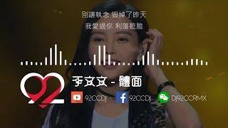 于文文《體面》REMIX 高音質 / 動態歌詞版DJ