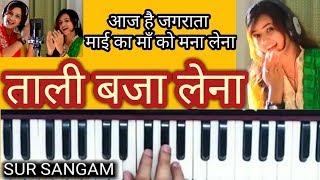 Tali Baja Lena - Harmonium Notation Hindi/Urdu I Navratra I Bhajan I Sur Sangam Lessons
