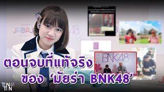 ตอนจบที่แท้จริง ของ 'มัยร่า BNK48'