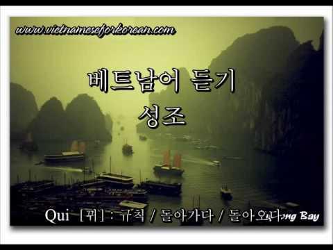 베트남어 성조 - Dấu Tiếng Việt [www.vietnameseforkorean.com]